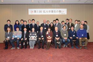 第1回「弘大卒業生の集い」集合写真